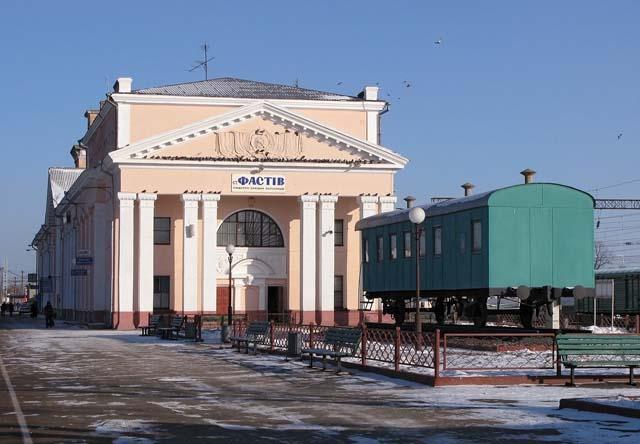 Фастов вокзал